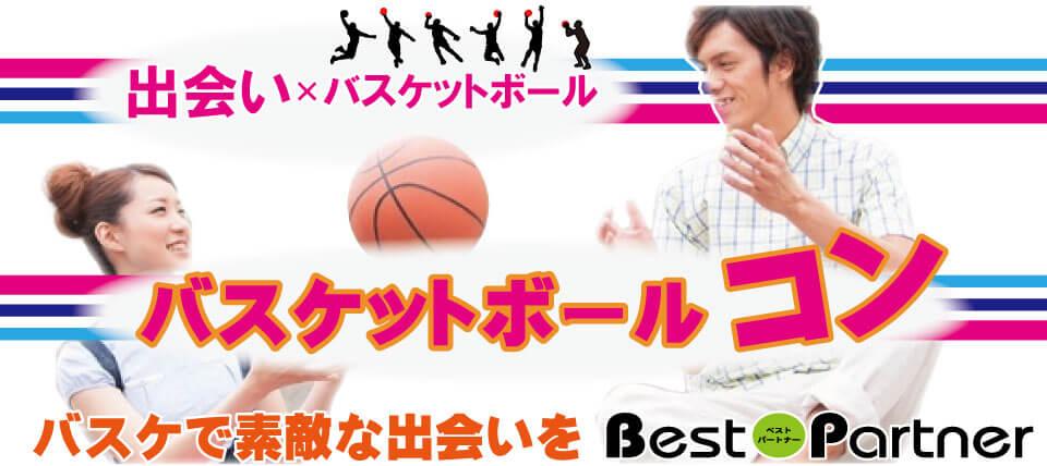 【大阪・東大阪】4/29(日)☆バスケットボールコン@趣味コン☆駅徒歩3分☆雰囲気抜群のバスケ専用コート☆