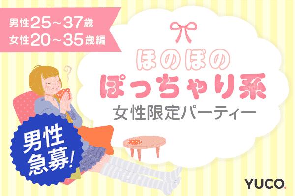 【梅田の婚活パーティー・お見合いパーティー】Diverse(ユーコ)主催 2018年4月7日