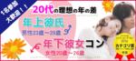 【新宿のプチ街コン】街コンALICE主催 2018年3月23日