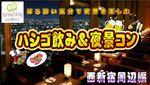 【新宿のプチ街コン】エグジット株式会社主催 2018年3月22日