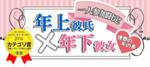 【新宿のプチ街コン】街コンALICE主催 2018年3月24日