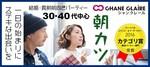 【仙台の婚活パーティー・お見合いパーティー】シャンクレール主催 2018年4月30日