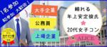 【心斎橋のプチ街コン】街コンALICE主催 2018年3月24日