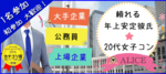 【茨城県その他のプチ街コン】街コンALICE主催 2018年3月24日
