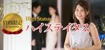 【銀座の恋活パーティー】株式会社フュージョンアンドリレーションズ主催 2018年3月20日