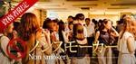 【銀座の恋活パーティー】株式会社フュージョンアンドリレーションズ主催 2018年3月30日