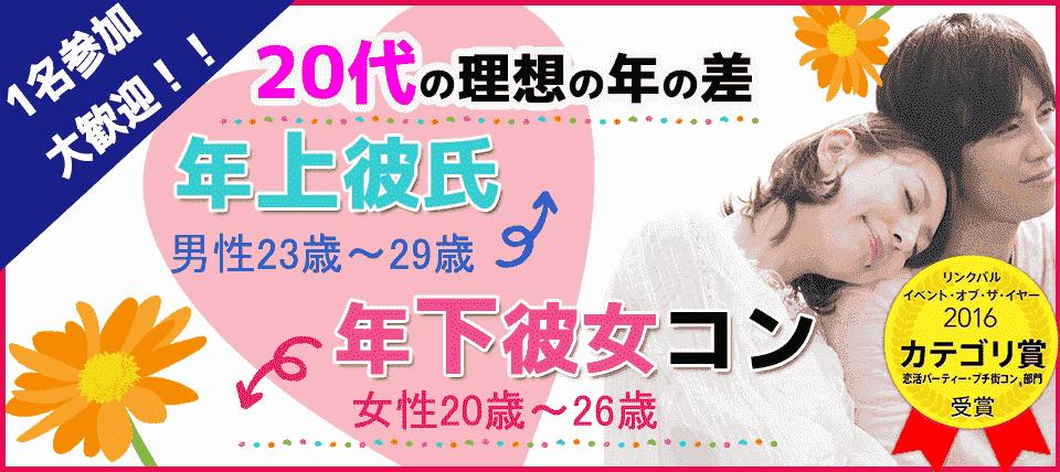 【草津のプチ街コン】街コンALICE主催 2018年3月24日