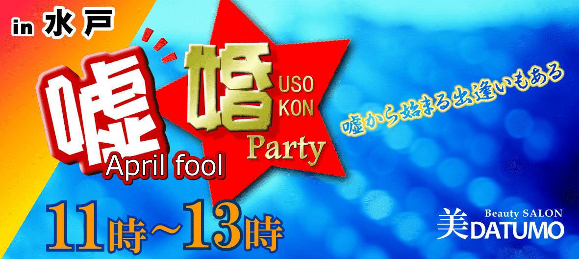 水戸市南町【エイプリルフールコン6】ゲームで騙し合いながら婚活パーティー 【脱毛無料券プレゼント】