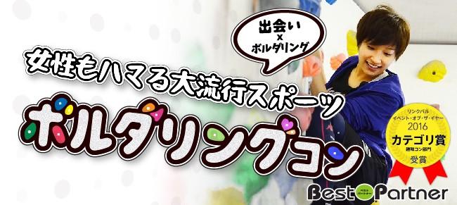 【東京】4/8(日)池袋ぷちボルダリングコン@趣味コン/趣味活★人気のボルダリングに新会場!雨が降っても濡れずに行けるジム★《25~39歳限定》