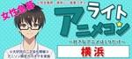 【横浜駅周辺のプチ街コン】MORE街コン実行委員会主催 2018年3月18日
