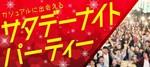 【広島駅周辺の恋活パーティー】街コン広島実行委員会主催 2018年3月3日