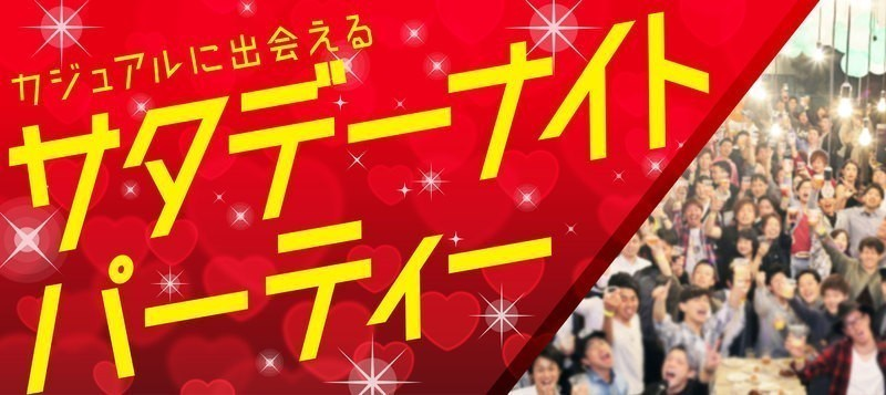 3月31日(土)サタデーナイトパーティーin広島☆~土曜の晩に楽しく遊べる♪カジュアルパーティー~