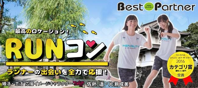 【東京】4/8(日)皇居ランニングコン@趣味コン/趣味活 美しい景色を観ながら皇居を1周☆ランニングで素敵な出会い♪《25~45歳限定》