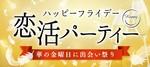 【心斎橋の恋活パーティー】街コン広島実行委員会主催 2018年3月30日