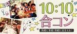 【梅田のプチ街コン】街コン広島実行委員会主催 2018年3月18日