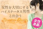 【梅田の婚活パーティー・お見合いパーティー】Diverse(ユーコ)主催 2018年4月19日