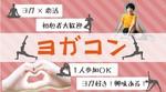 【名駅の恋活パーティー】未来デザイン主催 2018年3月21日