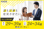 【梅田の婚活パーティー・お見合いパーティー】Diverse(ユーコ)主催 2018年4月20日