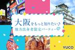 【梅田の婚活パーティー・お見合いパーティー】Diverse(ユーコ)主催 2018年4月21日