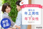 【三宮・元町の婚活パーティー・お見合いパーティー】Diverse(ユーコ)主催 2018年4月21日