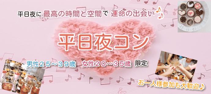 素敵な空間☆素敵な音楽で大人の婚活パーティー☆
