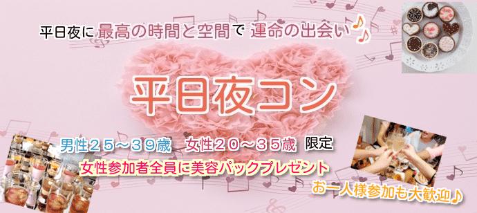 【水戸の婚活パーティー・お見合いパーティー】rencotre主催 2018年3月2日