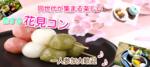 【水戸の婚活パーティー・お見合いパーティー】rencotre主催 2018年3月31日
