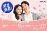 【心斎橋の婚活パーティー・お見合いパーティー】Diverse(ユーコ)主催 2018年4月21日