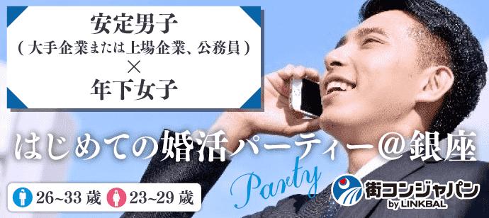 【安定男子(大手企業または上場企業、公務員)×年下女子】はじめての婚活パーティー@銀座★