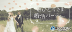 【銀座の婚活パーティー・お見合いパーティー】街コンジャパン主催 2018年2月27日