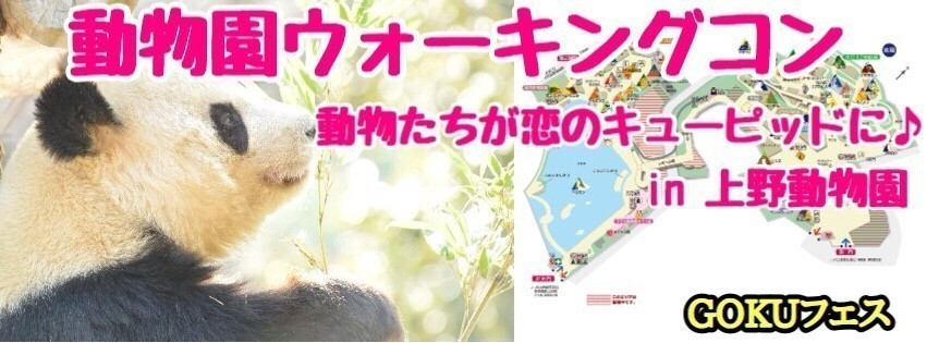 【東京】2/23(金)10:00~ 動物園ウォーキングコンin 上野動物園!!1人参加大歓迎☆★動物たちが恋のキューピッドに(^_-)-☆
