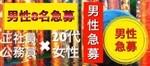 【三宮・元町の恋活パーティー】街コンアウトドア主催 2018年3月18日