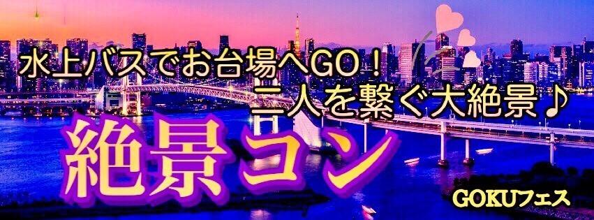 【丸の内のプチ街コン】GOKUフェスジャパン主催 2018年2月27日