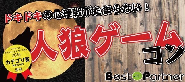 【東京】4/21(土)人狼ゲームコンin大手町@趣味コン/趣味活☆初めてでも盛り上がる!ドキドキの心理戦を楽しもう☆《25~45歳限定》