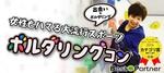 【新宿の恋活パーティー】ベストパートナー主催 2018年4月22日