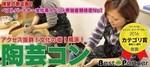 【関内・桜木町・みなとみらいの体験コン】ベストパートナー主催 2018年4月28日