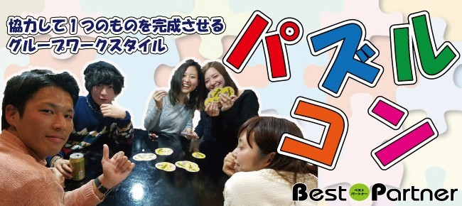 【東京】4/30(祝月)大手町パズルコンコン@趣味コン/趣味活◇グループで協力して一つの物を完成させよう!◆《25~40歳限定》