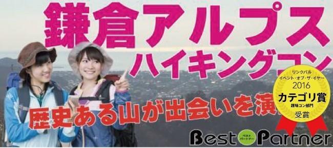 【神奈川】4/30(祝月)鎌倉アルプスハイキングコン@趣味コン/趣味活☆歴史ある街☆鎌倉にもハイキングコースが☆《25~45歳限定》