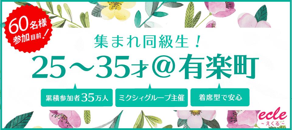 【東京都有楽町の街コン】えくる主催 2018年3月24日