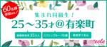 【有楽町の街コン】えくる主催 2018年3月24日
