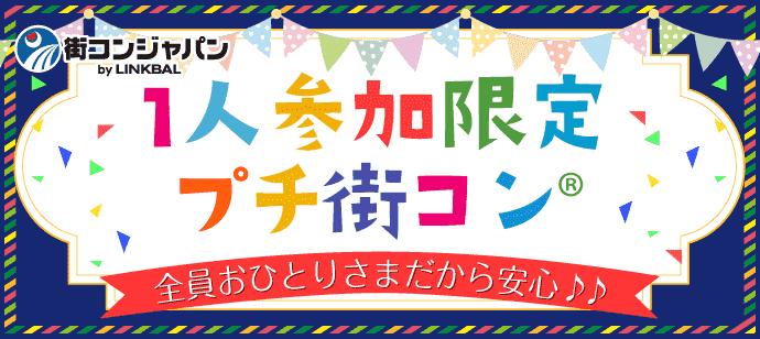 【熊本のプチ街コン】街コンジャパン主催 2018年2月24日