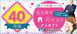 【名駅の恋活パーティー】街コンジャパン主催 2018年3月21日