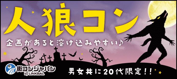 【名駅のプチ街コン】街コンジャパン主催 2018年3月28日