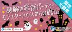 【栄の恋活パーティー】街コンジャパン主催 2018年3月17日