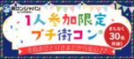 【岡山駅周辺のプチ街コン】街コンジャパン主催 2018年3月21日