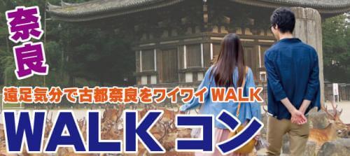 【奈良のプチ街コン】ベストパートナー主催 2018年4月15日