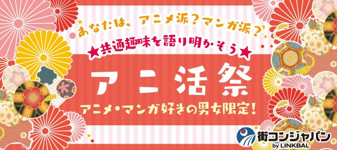 【名駅のプチ街コン】街コンジャパン主催 2018年3月3日