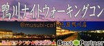 【河原町のプチ街コン】ベストパートナー主催 2018年3月24日