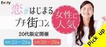 【名駅の恋活パーティー】evety主催 2018年4月21日