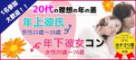 【札幌駅のプチ街コン】街コンALICE主催 2018年3月30日